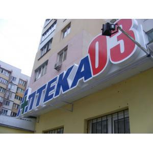 Наружная реклама в виде объемных букв для сетей аптек, широко распространена и используется в ритейл..