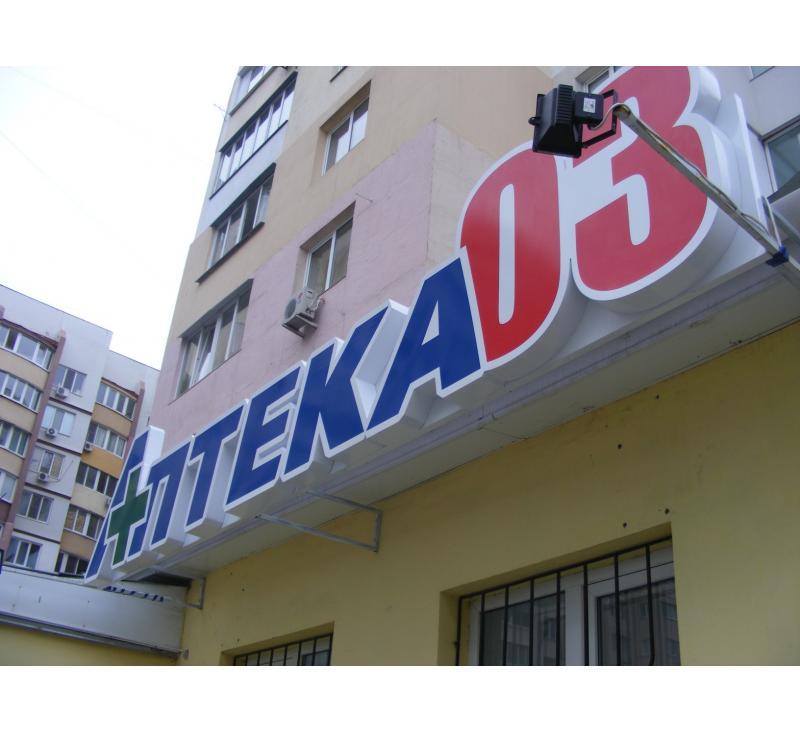Объемные буквы реклама для аптек