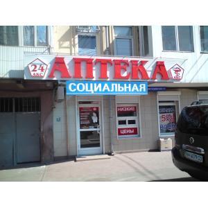 Объемные буквы для аптек 2..