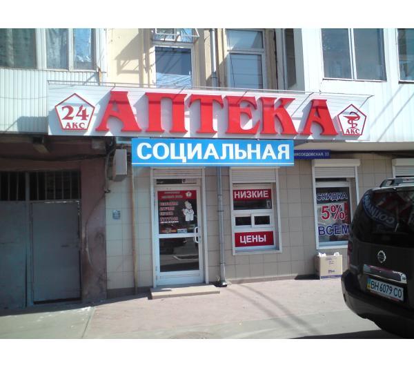 Наружная реклама в виде объемных букв для аптек