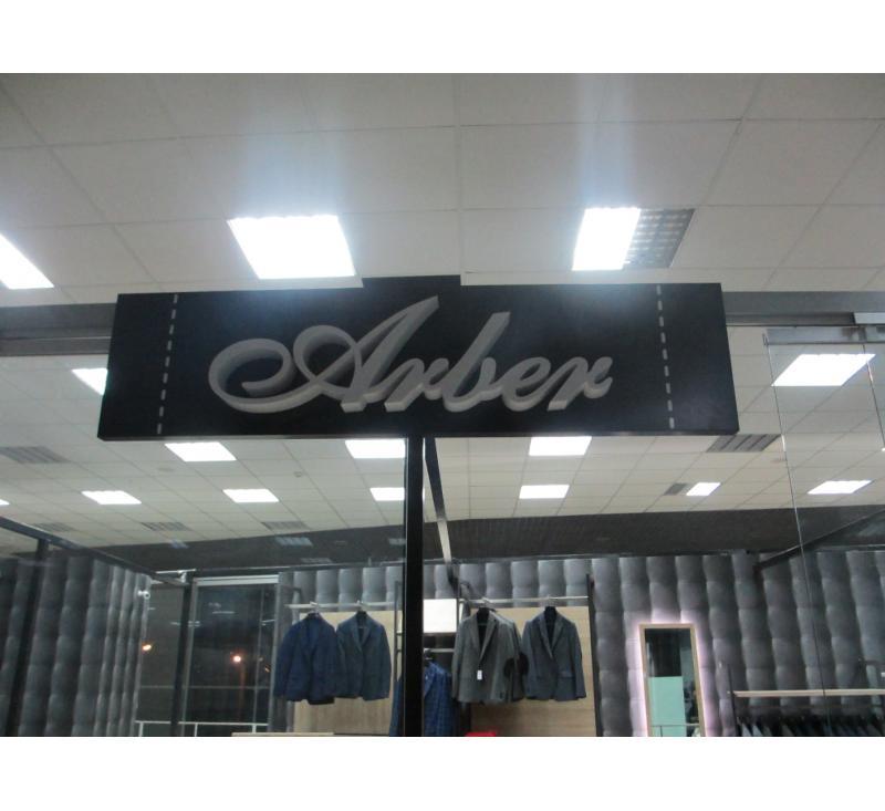 Оформление магазина Arber