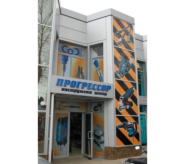 """Оформление торговых точек в Одессе для """"Прогрессор"""""""