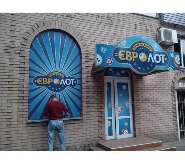"""Брендирование для """"Евро Лот"""""""
