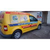 Брендирование авто для Центра сантехнической помощи