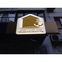 Световой короб сложной формы для Одесского Дома Недвижимости