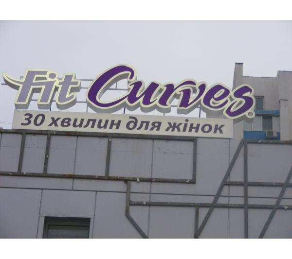 Вывески для FitCurves