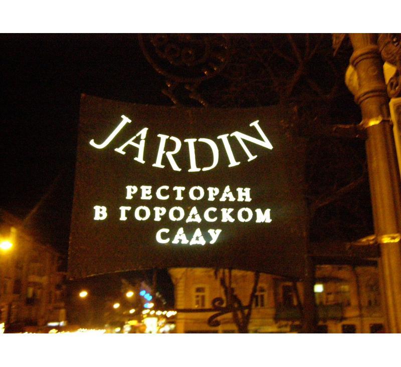 Работы для Jardin