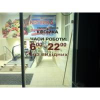 Оформления магазина для Копейки в Южном