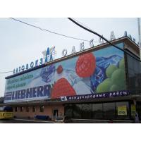 Рекламный баннер на Автовокзале для Liebherr