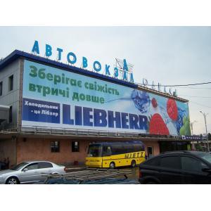 Рекламный баннер на Автовокзале для LiebherrБаннера — самый дешевый, и в то же время один из самых э..