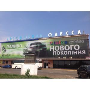 Рекламный баннер на фасаде Автовокзала для АЗС ЛотосРеклама на фасадах эффективна. За день ее могут ..