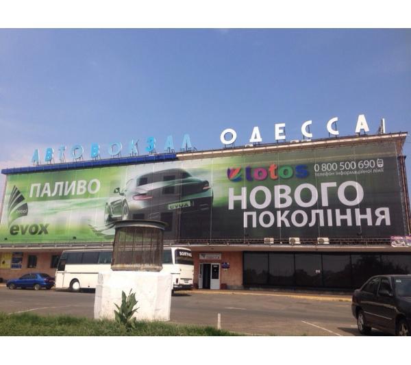 Рекламный баннер на фасаде Автовокзала для АЗС Лотос