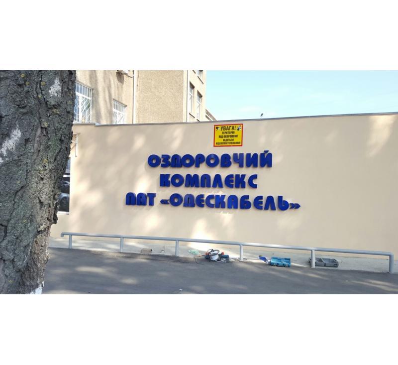 Объемные светодиодные буквы реклама для Одескабель