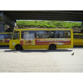 Автобус..