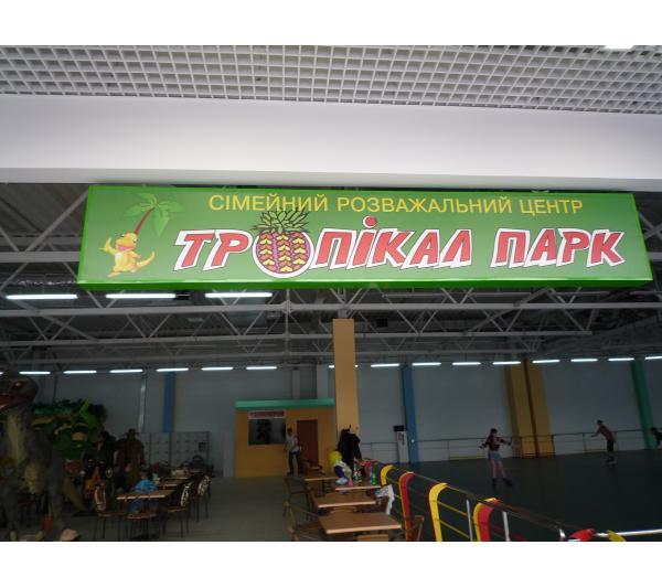 Баннерная вывеска для Тропикал Парк