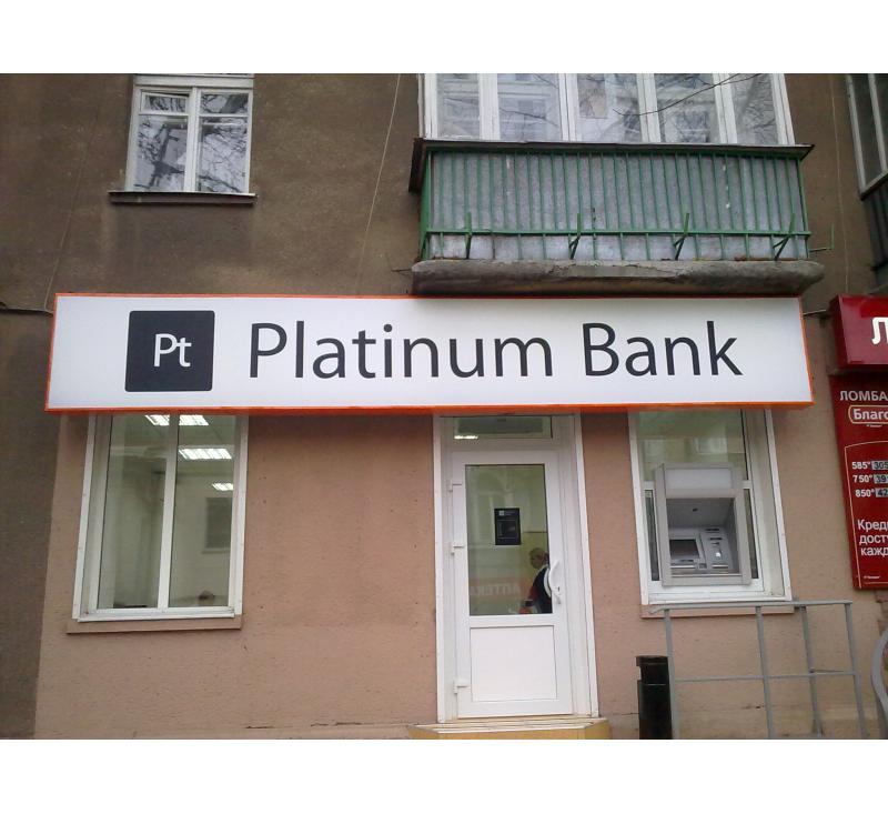Баннерная вывеска для Платинум Банк