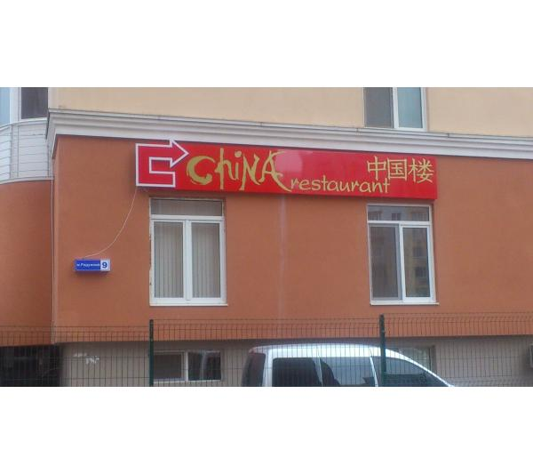 Наружная композитная реклама ресторана China