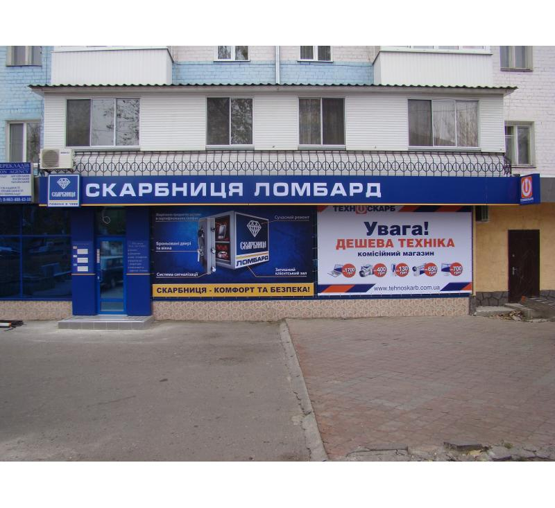 "Композитная реклама ломбарда ""Скарбниця"""