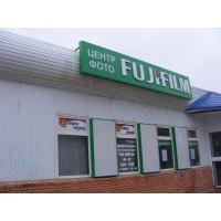 Вывеска для Fujifilm
