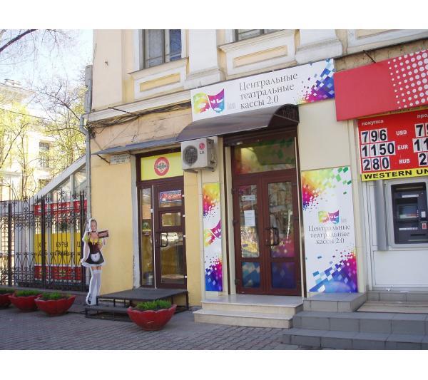 Вывеска для театральной кассы города