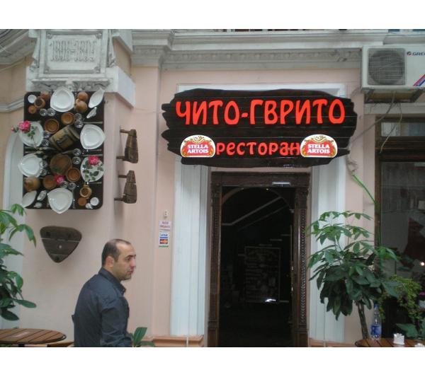 Вывеска для ресторана Чито-Гврито