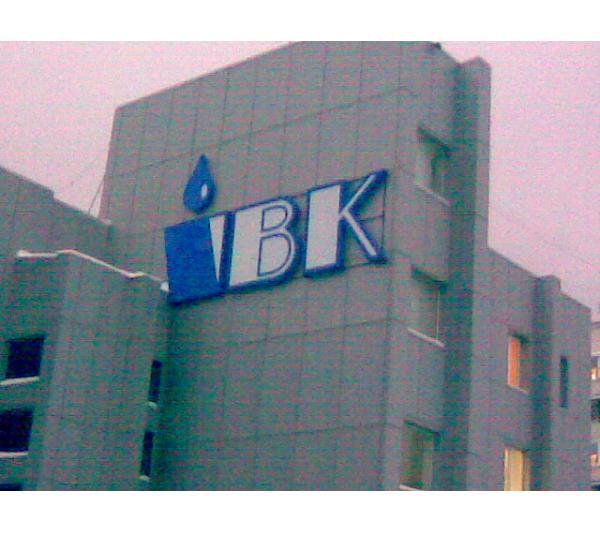 Объемные световые буквы для IBK