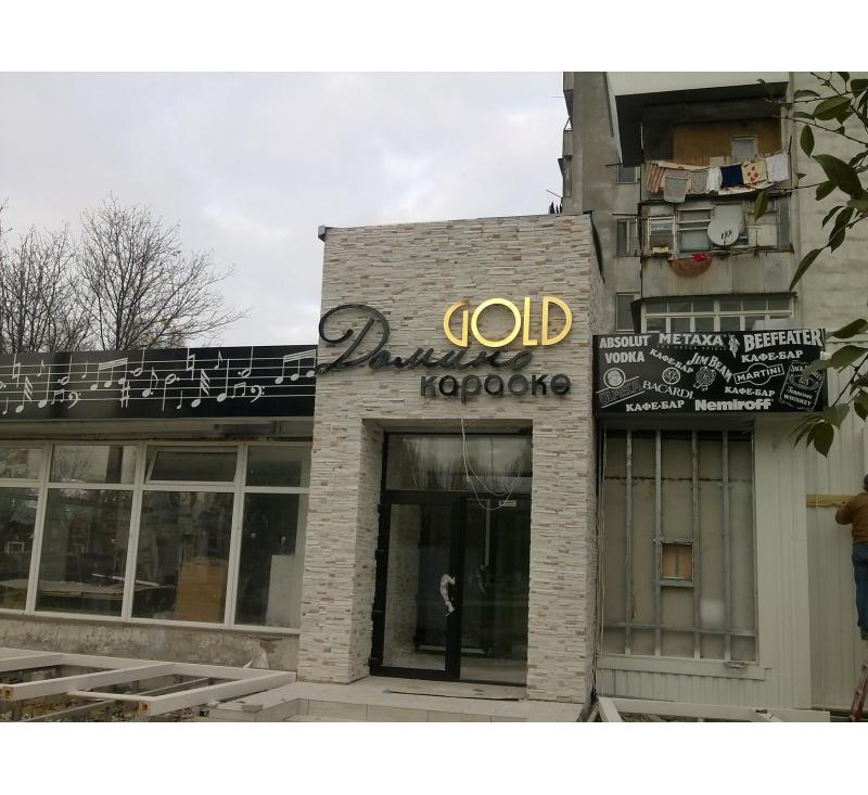 Объемные светящиеся буквы для кафе-караоке Домино