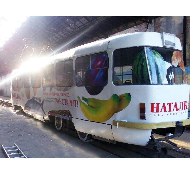 """Реклама на трамвае для """"Наталка"""""""
