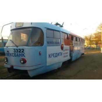 Трамвай 3..