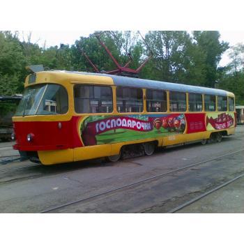 Трамвай 2..