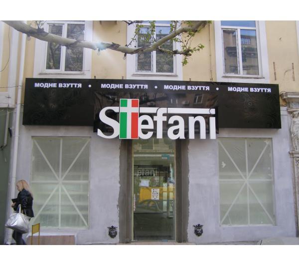 Вывеска для Stefani