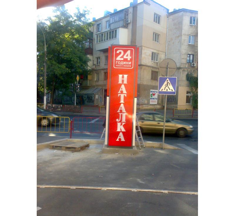 Стела для супермаркета Наталка