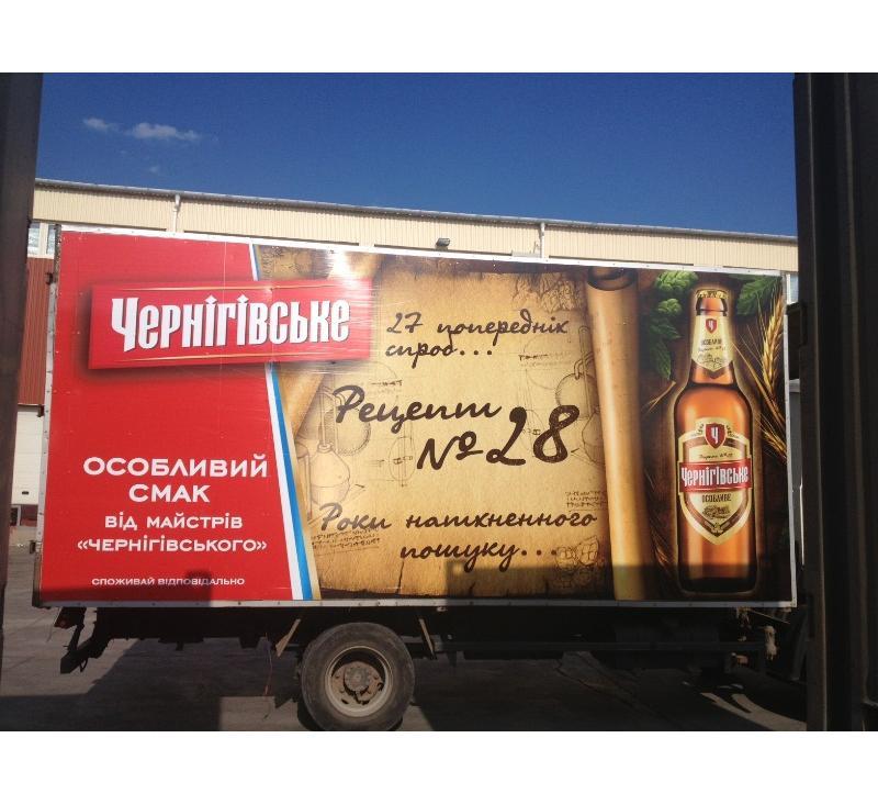 Брендовая реклама на авто для САН ИнБев Украина