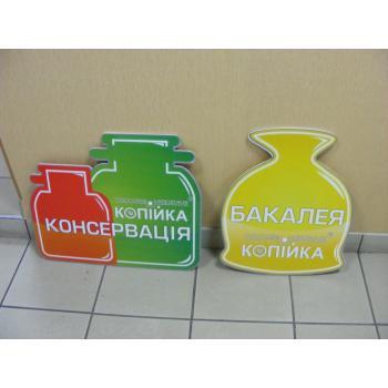 Информационные таблички в супермаркете..