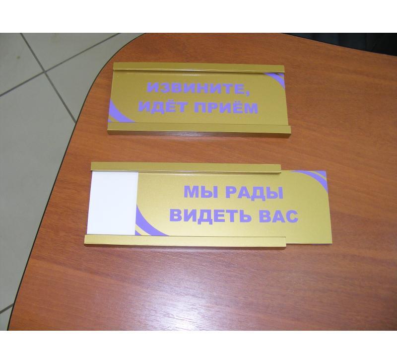 Приветственные таблички от нашей компании
