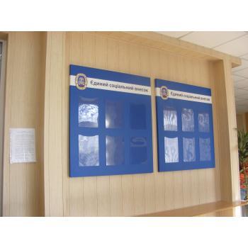 Информационный стенд с возможностью добавления различных материалов..