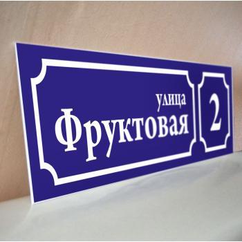 Таблички из ПВХ 3мм..