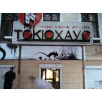 Работы для Токио Хаус