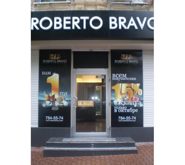Витрина Roberto Bravo