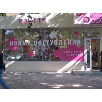 Наружная реклама в виде витрины для магазина обуви. Отличное решение для центра города,согласно треб..