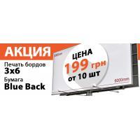 Акционный BIGBOARD 3 x 6 Бумага водостойкая Blue Back side ( от 10 шт)