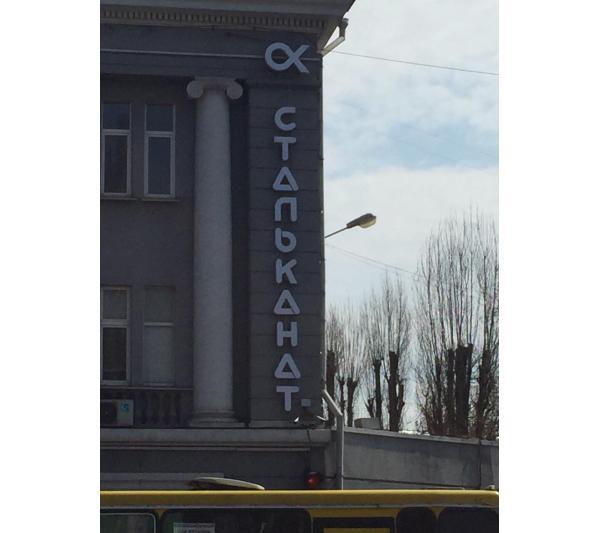 Объемные буквы для СтальКанат