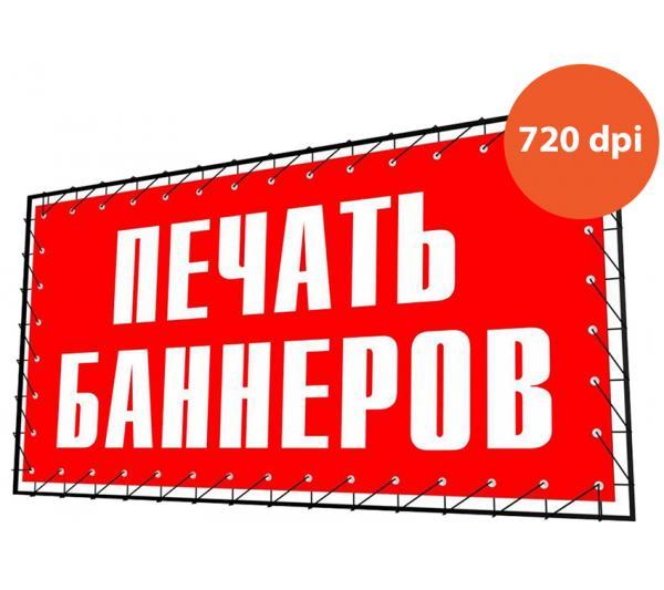 Печать на Баннере Frontlit литой 720 dpi Toucan Высокое (95 грн за м.кв.)