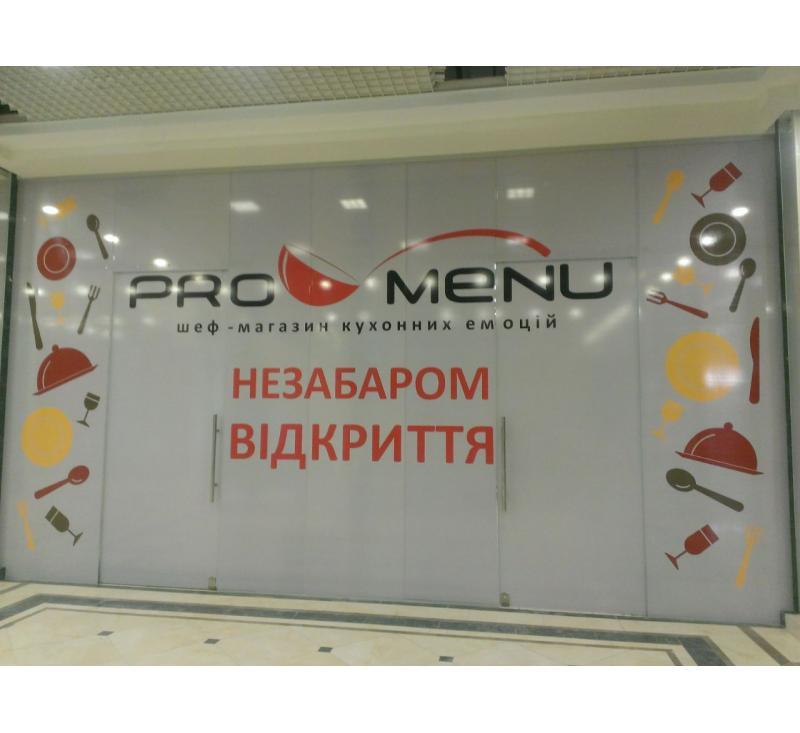 """Брендирование магазина """"Pro Menu"""""""