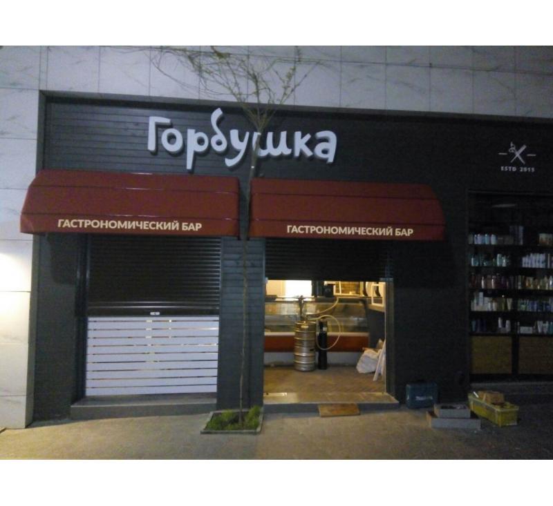 Маркиза для кафе Торбушка
